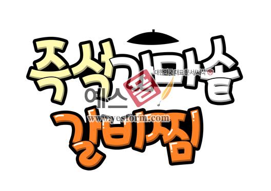 미리보기: 즉석가마솥갈비찜 (음식점, 카페, 식당, 맛집) - 손글씨 > POP > 음식점/카페