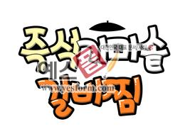 섬네일: 즉석가마솥갈비찜 (음식점, 카페, 식당, 맛집) - 손글씨 > POP > 음식점/카페