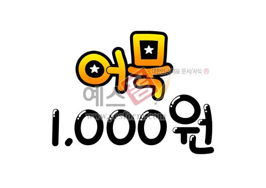 미리보기: 어묵 1,000원 (음식점, 카페, 분식, 식당, 푸드트럭, 푸드코트, food, 식품) - 손글씨 > POP > 음식점/카페