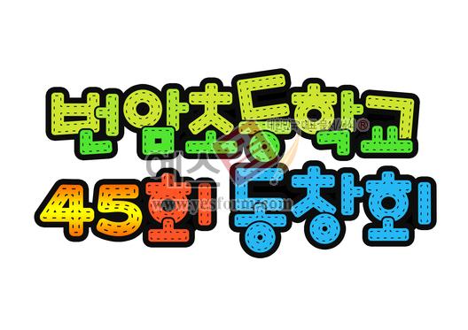 미리보기: 번암초등학교 45회 동창회 - 손글씨 > POP > 유치원/학교