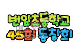 섬네일: 번암초등학교 45회 동창회 - 손글씨 > POP > 유치원/학교
