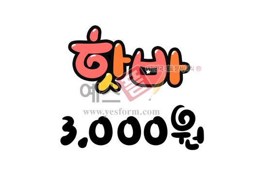 미리보기: 핫바 3,000원 - 손글씨 > POP > 음식점/카페