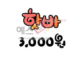 섬네일: 핫바 3,000원 - 손글씨 > POP > 음식점/카페