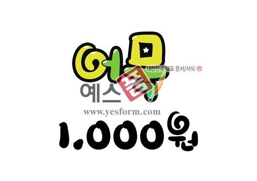 미리보기: 어묵 1,000원 - 손글씨 > POP > 음식점/카페