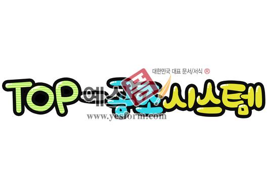 미리보기: TOP-공조시스템 - 손글씨 > POP > 기타