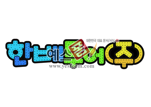 미리보기: 한베투어(주) - 손글씨 > POP > 문패/도어사인