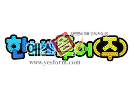 섬네일: 한베투어(주) - 손글씨 > POP > 문패/도어사인