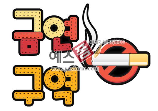 미리보기: 금연구역 - 손글씨 > POP > 안내표지판