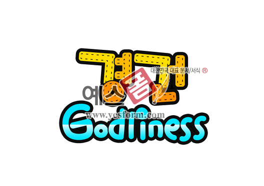 미리보기: 경건 Godliness - 손글씨 > POP > 기타