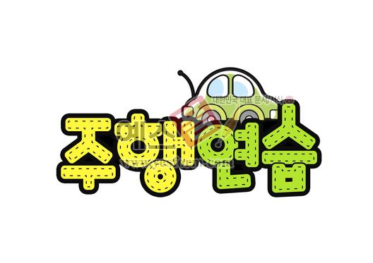 미리보기: 주행연습 - 손글씨 > POP > 자동차/주차