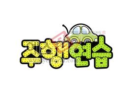 섬네일: 주행연습 - 손글씨 > POP > 자동차/주차