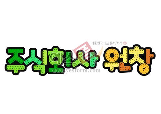 미리보기: 주식회사 원창 - 손글씨 > POP > 문패/도어사인