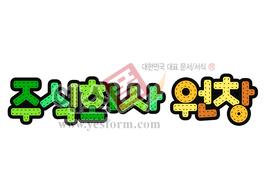 섬네일: 주식회사 원창 - 손글씨 > POP > 문패/도어사인