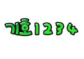 기호 1 2 3 4