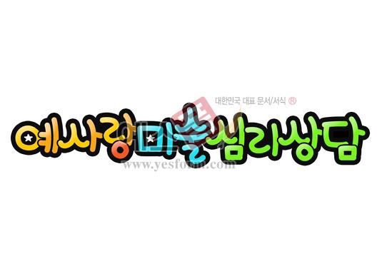 미리보기: 예사랑미술심리상담 - 손글씨 > POP > 문패/도어사인