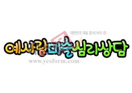 섬네일: 예사랑미술심리상담 - 손글씨 > POP > 문패/도어사인