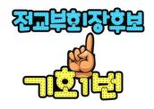 전교부회장후보 기호1번