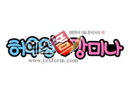 섬네일: 허우영♡강미나 - 손글씨 > POP > 웨딩축하