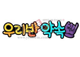 섬네일: 우리반 약속 - 손글씨 > POP > 유치원/학교