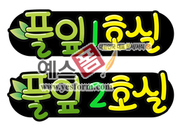 섬네일: 풀잎1호실, 풀잎2호실 - 손글씨 > POP > 문패/도어사인