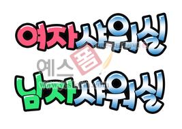 섬네일: 여자샤워실 남자샤워실 - 손글씨 > POP > 문패/도어사인
