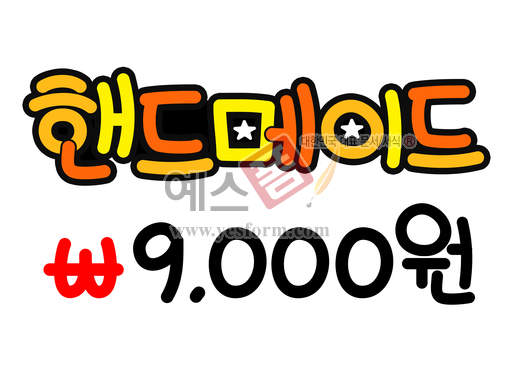 미리보기: 핸드메이드 9,000원 - 손글씨 > POP > 기타