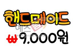 섬네일: 핸드메이드 9,000원 - 손글씨 > POP > 기타