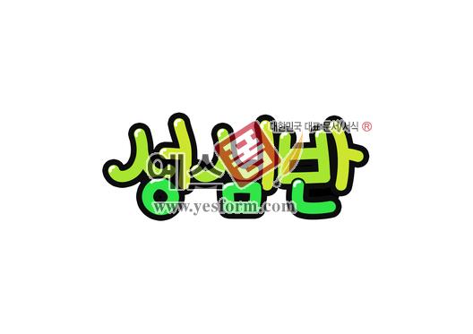 미리보기: 성심반 - 손글씨 > POP > 기타