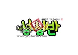 섬네일: 성심반 - 손글씨 > POP > 기타