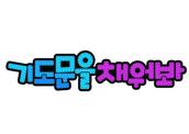 <font color='#0000CC'><strong>���</strong></font>�� ä����