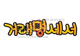 섬네일: 거래명세서 - 손글씨 > POP > 기타