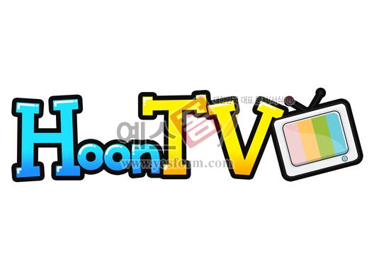 미리보기: HoonTV - 손글씨 > POP > 기타