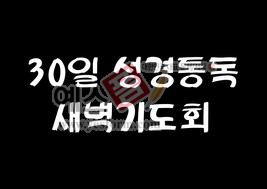 섬네일: 30일 성경통독 새벽기도회 - 손글씨 > 캘리그래피 > 안내표지판