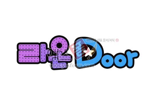 미리보기: 라온 Door  - 손글씨 > POP > 기타