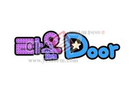 섬네일: 라온 Door  - 손글씨 > POP > 기타