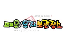 섬네일: 폐유/우지 보관장소 - 손글씨 > POP > 기타