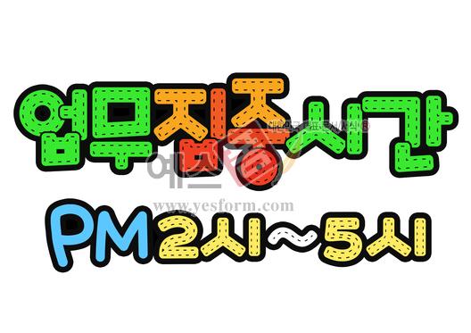 미리보기: 업무집중시간 - 손글씨 > POP > 안내표지판