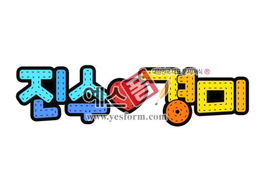 미리보기: 진수♥경미 - 손글씨 > POP > 웨딩축하