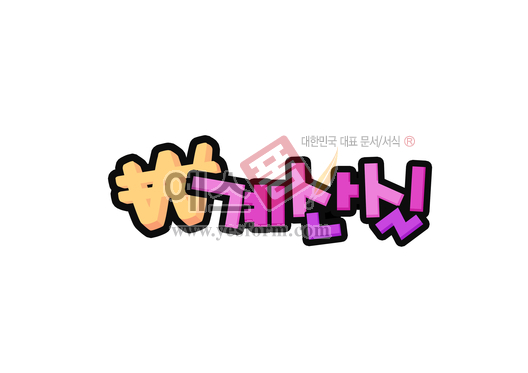 미리보기: 계산실 - 손글씨 > POP > 문패/도어사인