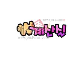 섬네일: 계산실 - 손글씨 > POP > 문패/도어사인