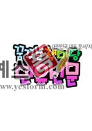 섬네일: 꿈꾸는 책마당 민유신문 - 손글씨 > POP > 기타