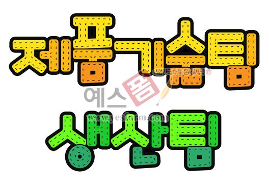 미리보기: 제품기술팀 생산팀 - 손글씨 > POP > 기타