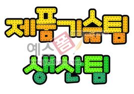 섬네일: 제품기술팀 생산팀 - 손글씨 > POP > 기타