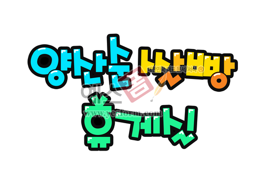 미리보기: 양산순쌀빵 휴게실 - 손글씨 > POP > 문패/도어사인