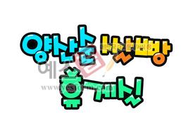 섬네일: 양산순쌀빵 휴게실 - 손글씨 > POP > 문패/도어사인
