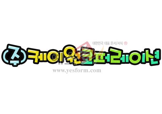 미리보기: (주)케이원코퍼레이션 - 손글씨 > POP > 문패/도어사인