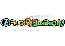 섬네일: (주)케이원코퍼레이션 - 손글씨 > POP > 문패/도어사인