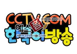 섬네일: CCTV.COM 한국어방송 - 손글씨 > POP > 기타