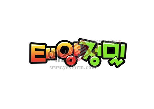 미리보기: 태양정밀 - 손글씨 > POP > 문패/도어사인