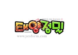 섬네일: 태양정밀 - 손글씨 > POP > 문패/도어사인